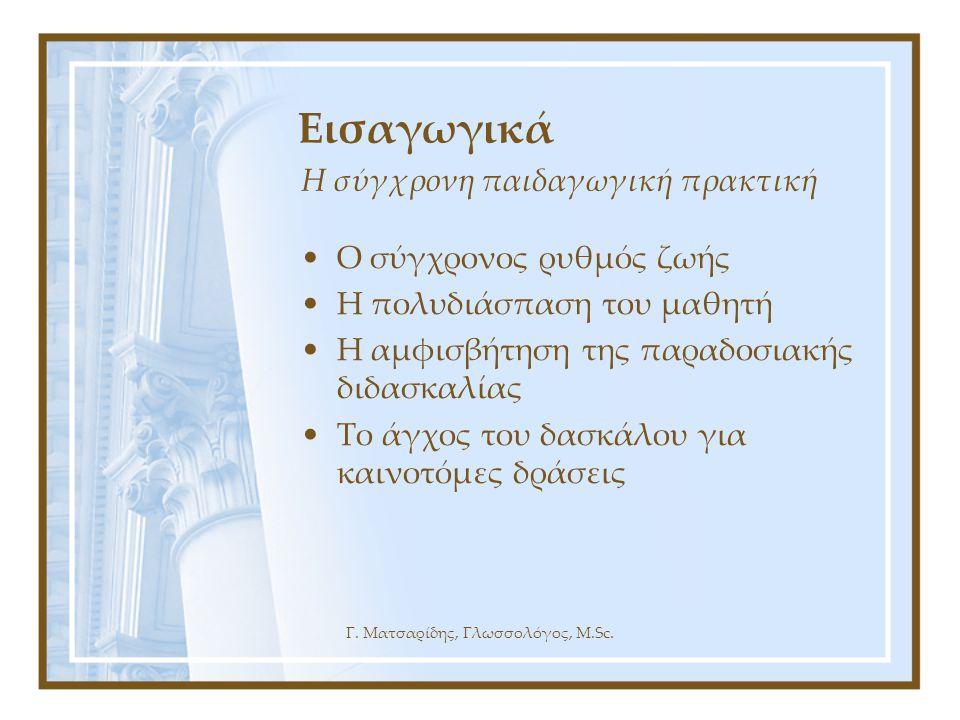 Γ. Ματσαρίδης, Γλωσσολόγος, M.Sc. Η σύγχρονη παιδαγωγική πρακτική Εισαγωγικά •Ο σύγχρονος ρυθμός ζωής •Η πολυδιάσπαση του μαθητή •Η αμφισβήτηση της πα