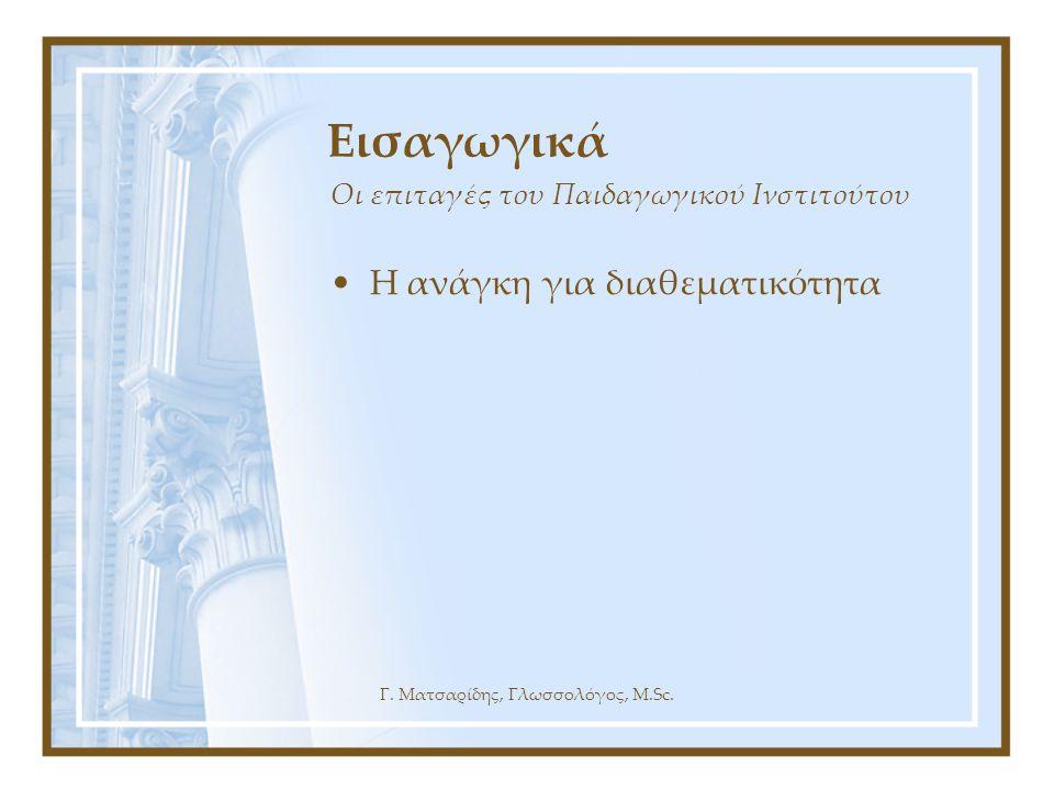 Γ. Ματσαρίδης, Γλωσσολόγος, M.Sc. Οι επιταγές του Παιδαγωγικού Ινστιτούτου Εισαγωγικά •Η ανάγκη για διαθεματικότητα