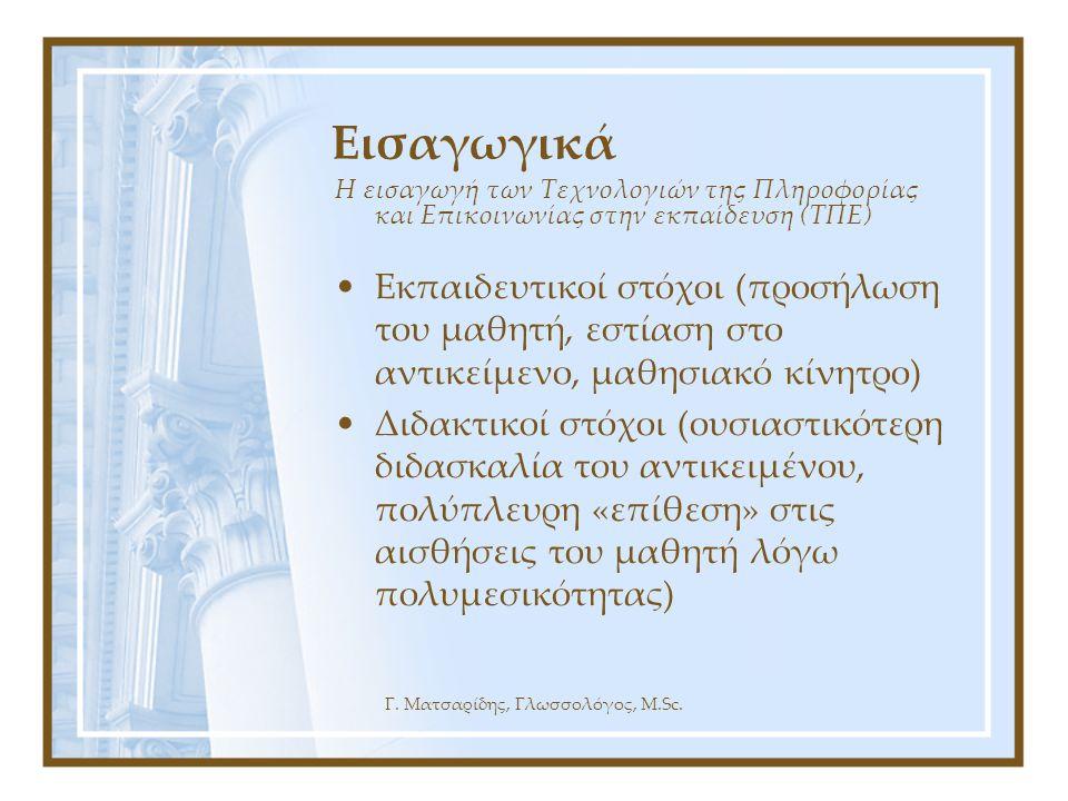 Γ. Ματσαρίδης, Γλωσσολόγος, M.Sc. Η εισαγωγή των Τεχνολογιών της Πληροφορίας και Επικοινωνίας στην εκπαίδευση (ΤΠΕ) Εισαγωγικά •Εκπαιδευτικοί στόχοι (