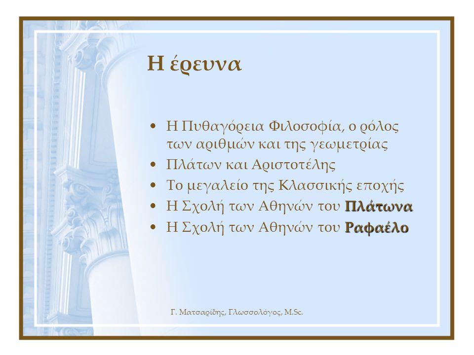Γ. Ματσαρίδης, Γλωσσολόγος, M.Sc. Η έρευνα •Η Πυθαγόρεια Φιλοσοφία, ο ρόλος των αριθμών και της γεωμετρίας •Πλάτων και Αριστοτέλης •Το μεγαλείο της Κλ