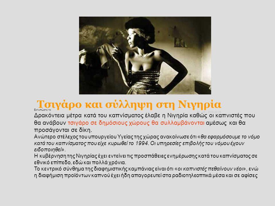 Τα προσωπικά του «παθήματα» εξαιτίας του καπνίσματος, ανέφερε σε χθεσινή συνέντευξη Τύπου της Ελληνικής Καρδιολογικής Εταιρείας για τη σημερινή Παγκόσμια Ημέρας κατά του Καπνίσματος ο ακαδημαϊκός-καθηγητής και πρώην υπουργός Υγείας Κώστας Στεφανής, παρουσιάζοντας τον εαυτό του ως «ένα από τα πιο πειστικά παραδείγματα των συνεπειών του καπνίσματος...».