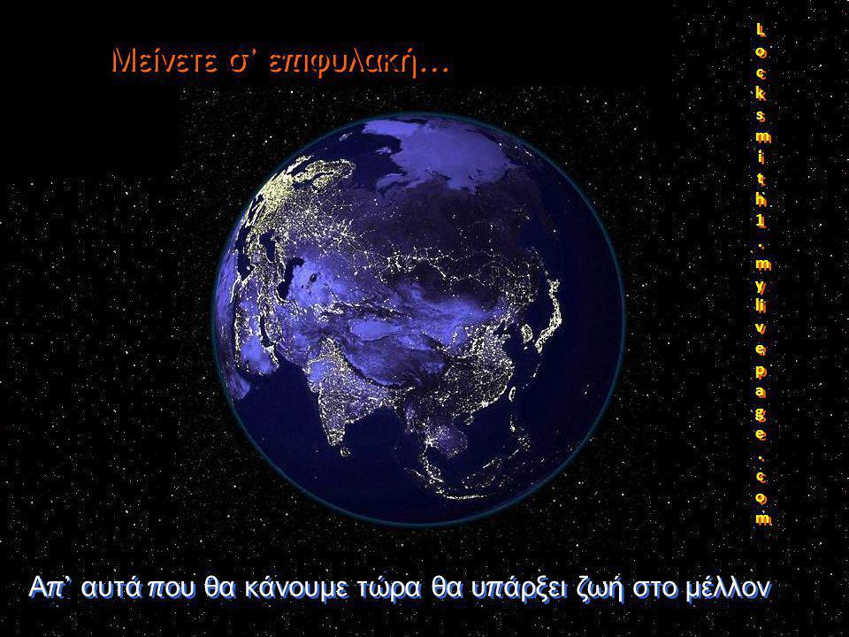 Και η ομορφιά του εδάφους του αλλάζει … Σε κάθε λε π τό … Και η ο μορφιά τ ου ε δάφους τ ου α λλάζει … Σ ε κ άθε λ ε π τό … Είναι δικός μας. Είναι το