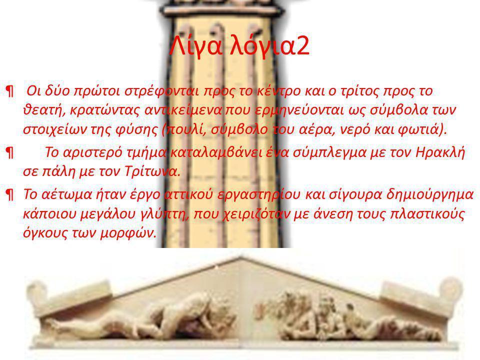 Λίγα λόγια2 ¶ Οι δύο πρώτοι στρέφονται προς το κέντρο και ο τρίτος προς το θεατή, κρατώντας αντικείμενα που ερμηνεύονται ως σύμβολα των στοιχείων της