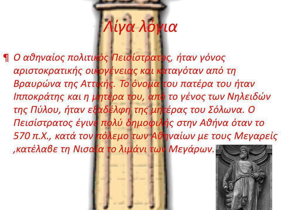 Λίγα λόγια ¶Ο αθηναίος πολιτικός Πεισίστρατος, ήταν γόνος αριστοκρατικής οικογένειας και καταγόταν από τη Βραυρώνα της Αττικής. Το όνομα του πατέρα το