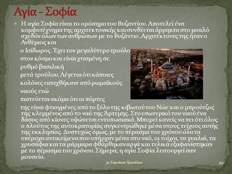  Η αγία Σοφία είναι το ορόσημο του Βυζαντίου.
