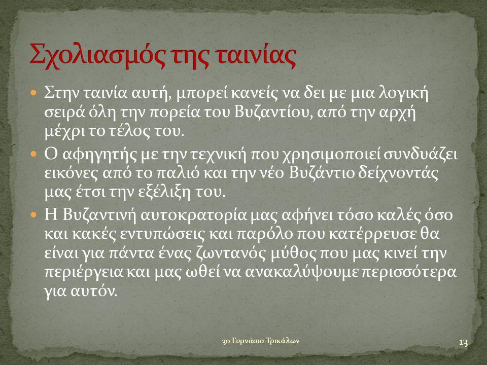  Στην ταινία αυτή, μπορεί κανείς να δει με μια λογική σειρά όλη την πορεία του Βυζαντίου, από την αρχή μέχρι το τέλος του.