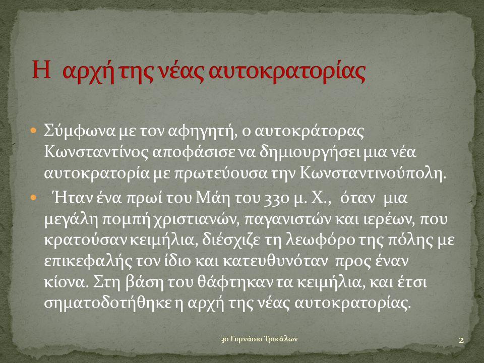  Σύμφωνα με τον αφηγητή, ο αυτοκράτορας Κωνσταντίνος αποφάσισε να δημιουργήσει μια νέα αυτοκρατορία με πρωτεύουσα την Κωνσταντινούπολη.
