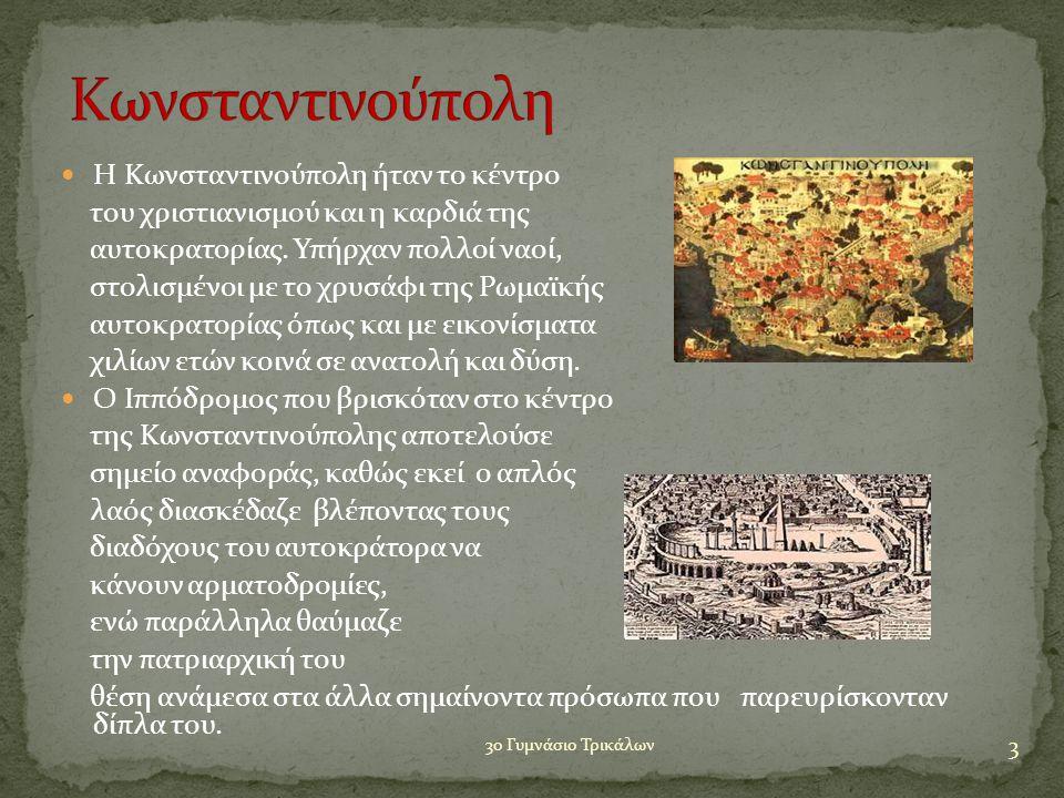  Η Κωνσταντινούπολη ήταν το κέντρο του χριστιανισμού και η καρδιά της αυτοκρατορίας.