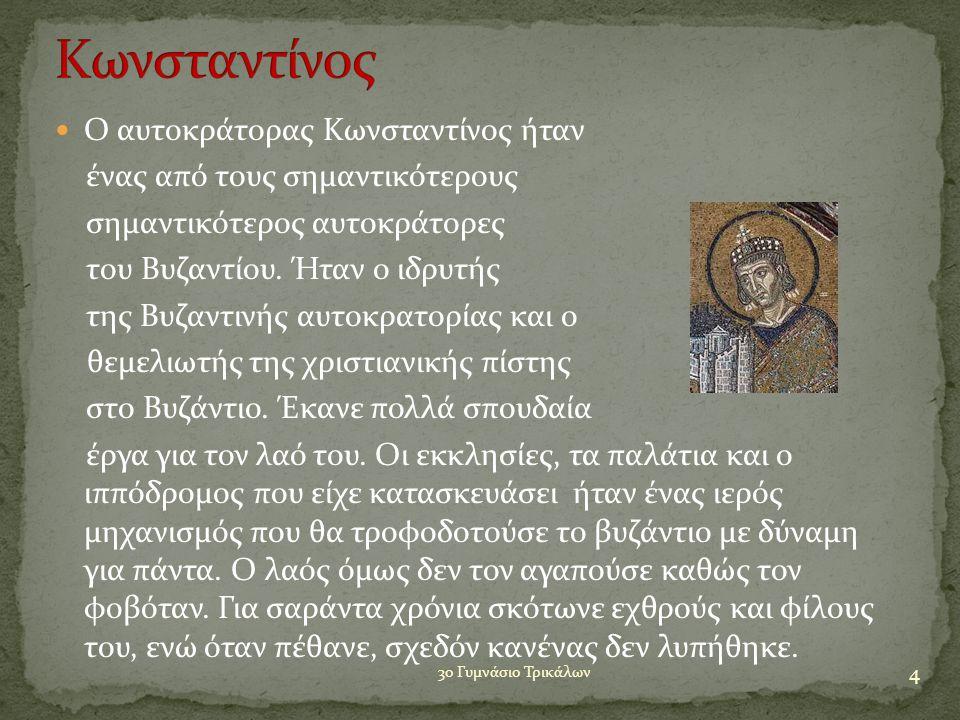  Ο αυτοκράτορας Κωνσταντίνος ήταν ένας από τους σημαντικότερους σημαντικότερος αυτοκράτορες του Βυζαντίου.