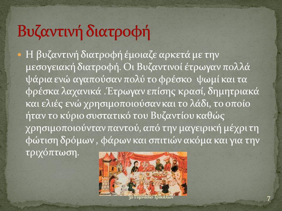  Η βυζαντινή διατροφή έμοιαζε αρκετά με την μεσογειακή διατροφή.
