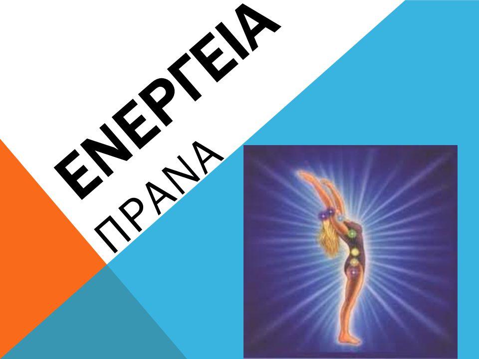 Η ενέργεια κυκλοφορεί μέσα στο σώμα με τη βοήθεια των ενεργειακών καναλιών ή νάντις
