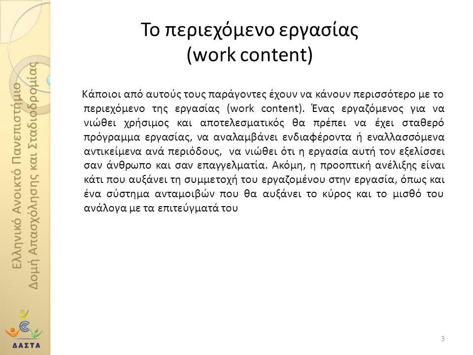 Το περιεχόμενο εργασίας (work content) Κάποιοι από αυτούς τους παράγοντες έχουν να κάνουν περισσότερο με το περιεχόμενο της εργασίας (work content). Έ