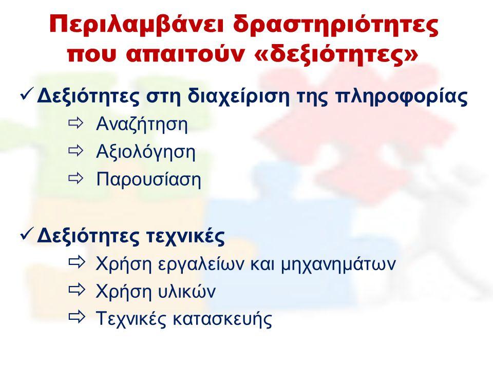 Δεξιοτήτων συνέχεια…  Δεξιότητες «κοινωνικές»  Λειτουργία σε ομάδες  Συνεργασία  Επικοινωνία  Δεξιότητες γλωσσικές  Κατανόηση κειμένου  Συγγραφή εργασιών  Παρουσίαση εργασιών στην τάξη