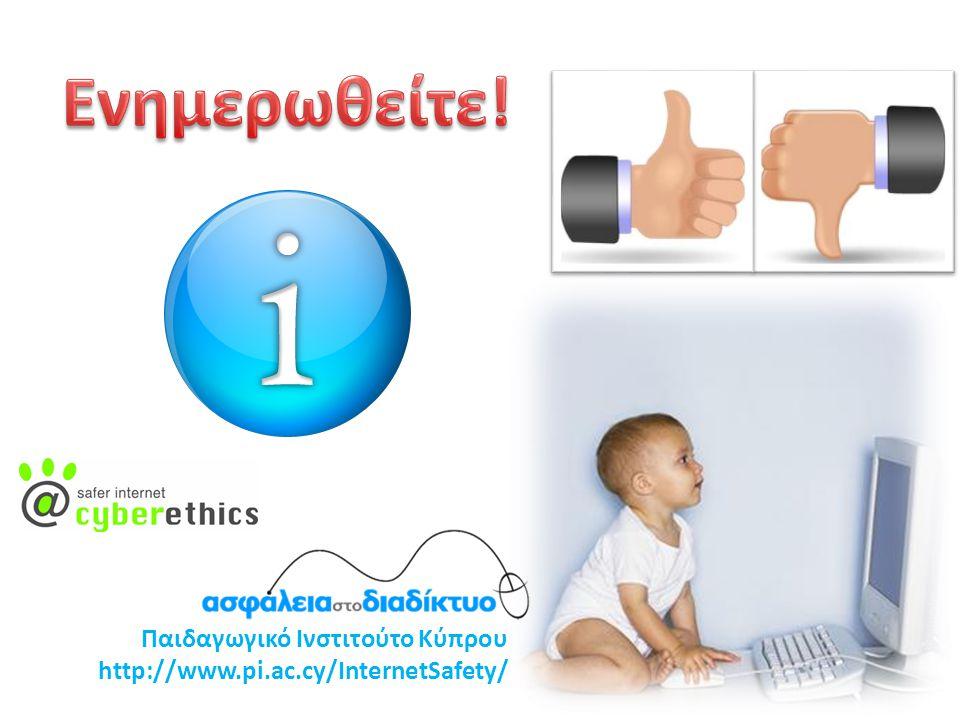 Παιδαγωγικό Ινστιτούτο Κύπρου http://www.pi.ac.cy/InternetSafety/