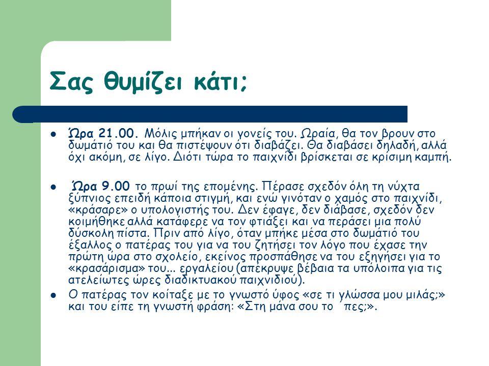 Αντιμετώπιση- Οδηγίες στους γονείς  Εξετάστε τις δικές σας on line συνήθειες.