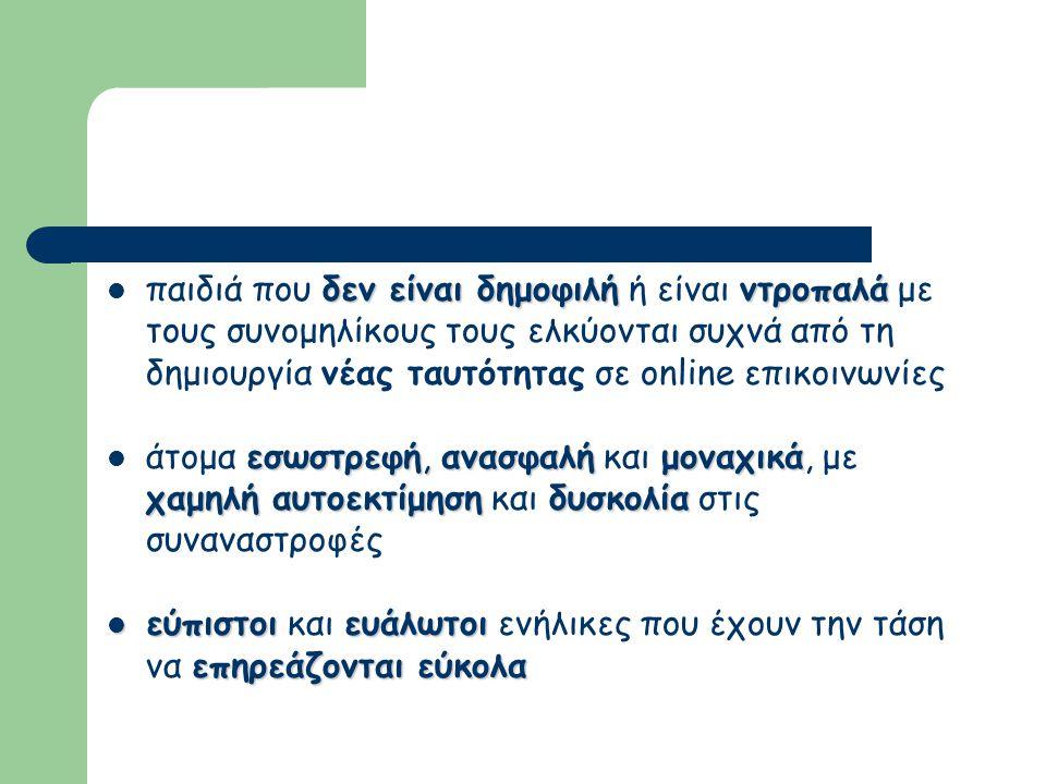 Αντιμετώπιση- Οδηγίες στους γονείς  Επιμένετε να σας ενημερώνουν αν επιθυμούν να συναντήσουν έναν διαδικτυακό φίλο.