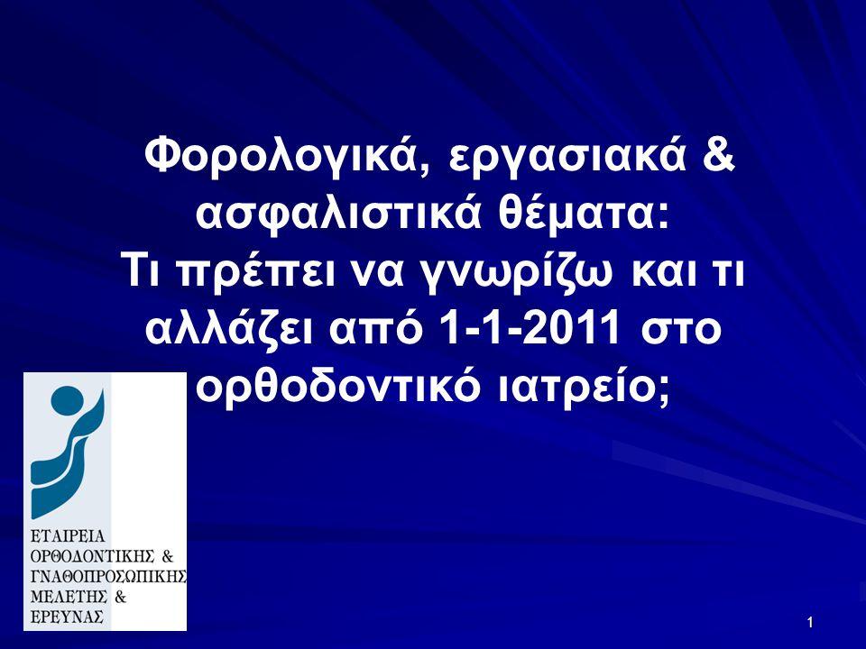 1 Φορολογικά, εργασιακά & ασφαλιστικά θέματα: Τι πρέπει να γνωρίζω και τι αλλάζει από 1-1-2011 στο ορθοδοντικό ιατρείο;