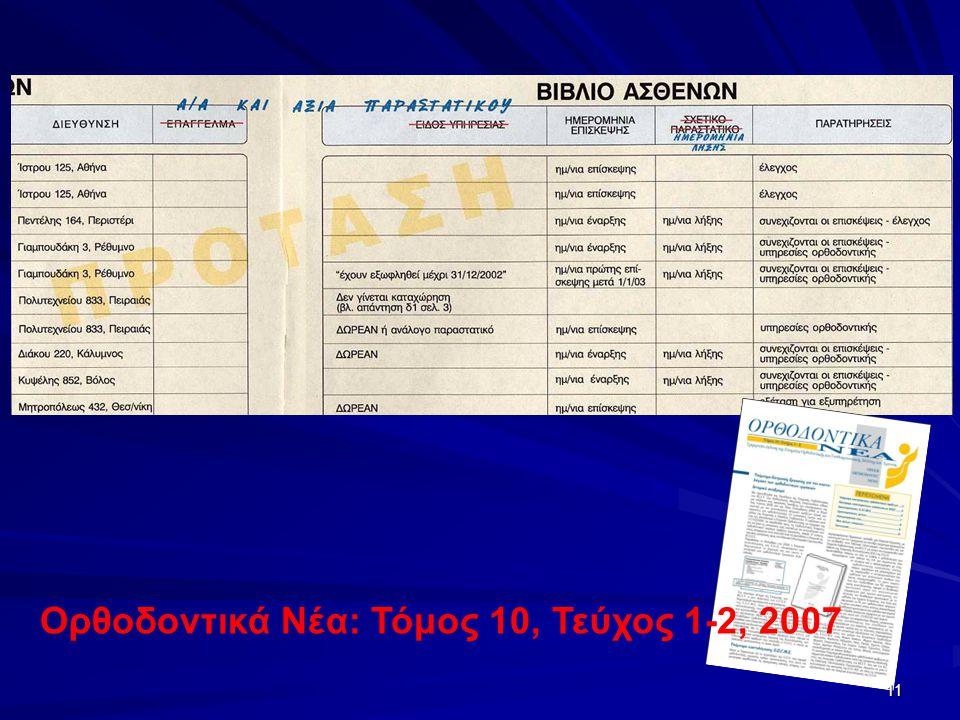 Ορθοδοντικά Νέα: Τόμος 10, Τεύχος 1-2, 2007 11