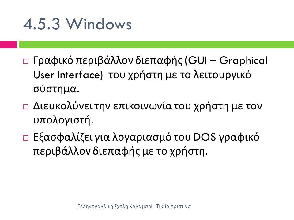 4.5.3 Windows Ελληνογαλλική Σχολή Καλαμαρί - Τίκβα Χριστίνα  Γραφικό περιβάλλον διεπαφής (GUI – Graphical User Interface) του χρήστη με το λειτουργικ