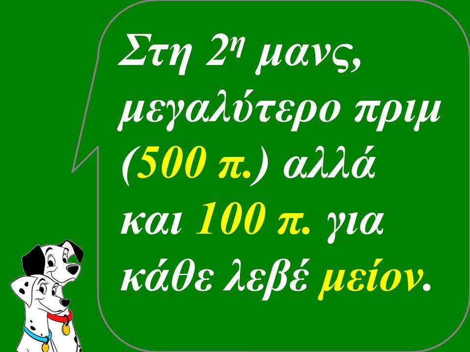 Στη 2 η μανς, μεγαλύτερο πριμ (500 π.) αλλά και 100 π. για κάθε λεβέ μείον.