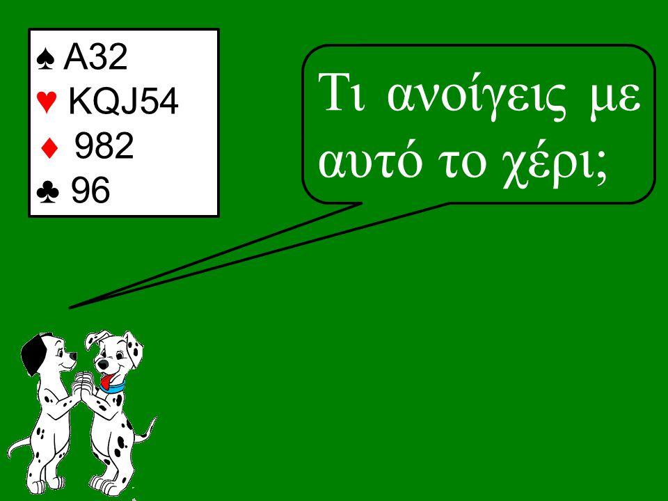 ♠ Α32 ♥ KQJ54  982 ♣ 96 Τι ανοίγεις με αυτό το χέρι;