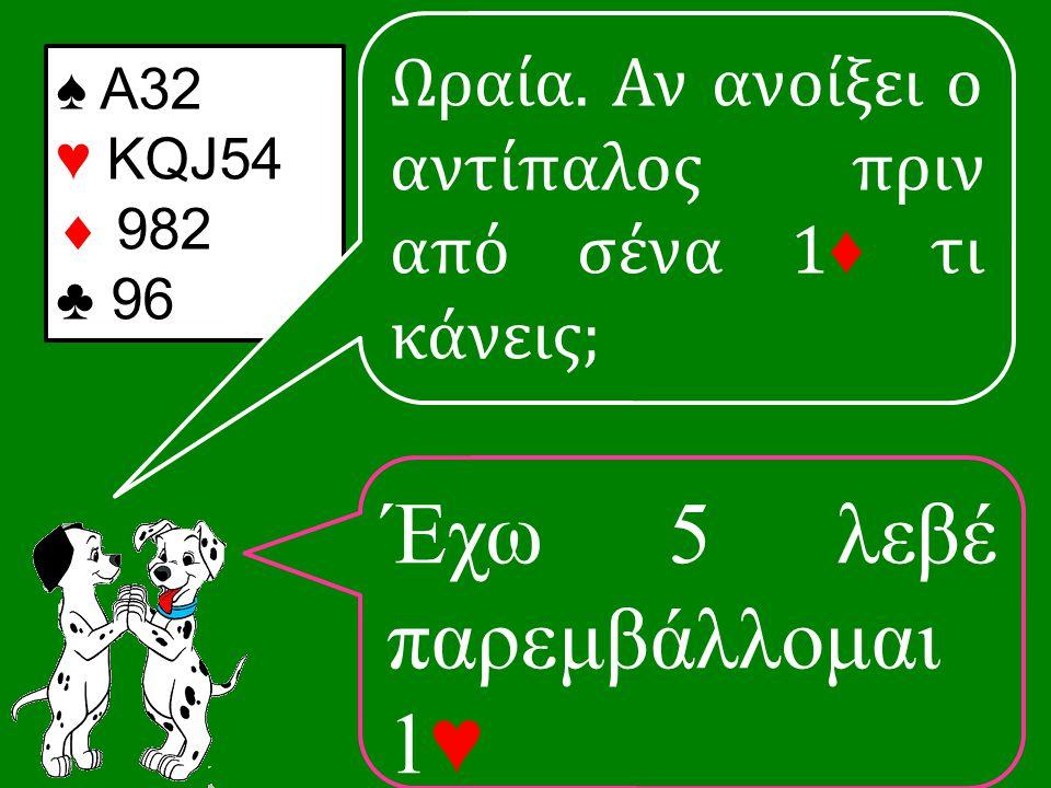 ♠ Α32 ♥ KQJ54  982 ♣ 96 Ωραία.