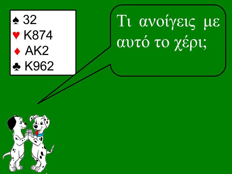♠ 32 ♥ K874  AΚ2 ♣ K962 Τι ανοίγεις με αυτό το χέρι;