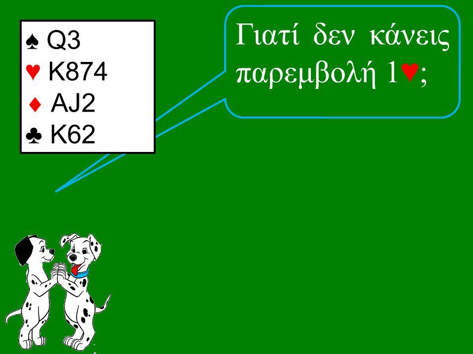 Γιατί δεν κάνεις παρεμβολή 1♥; ♠ Q3 ♥ K874  AJ2 ♣ K62