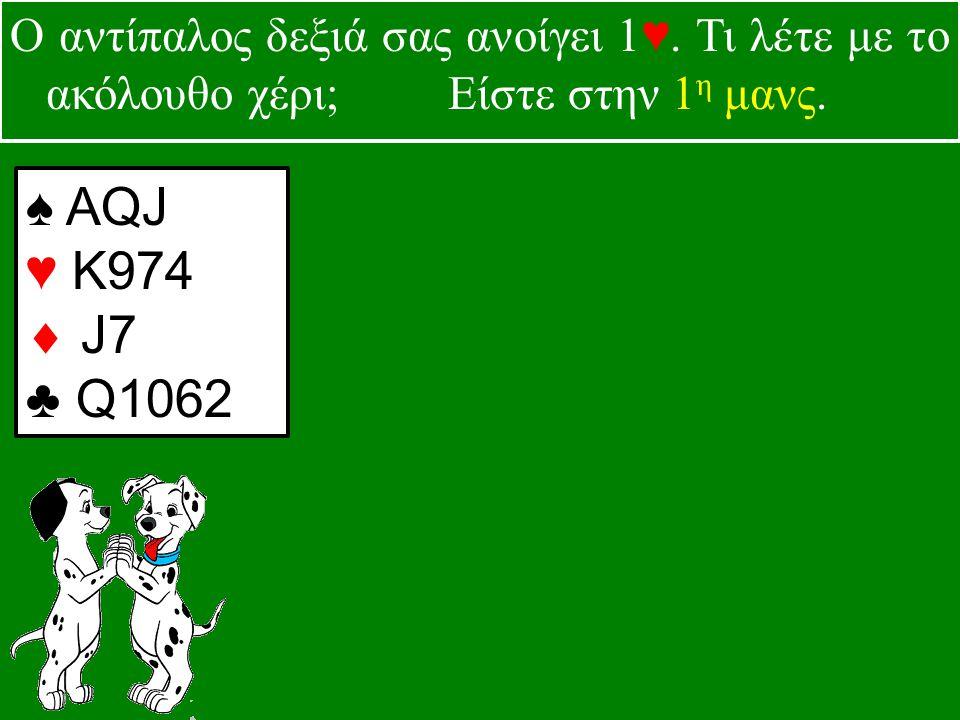 ♠ AQJ ♥ K974  J7 ♣ Q1062