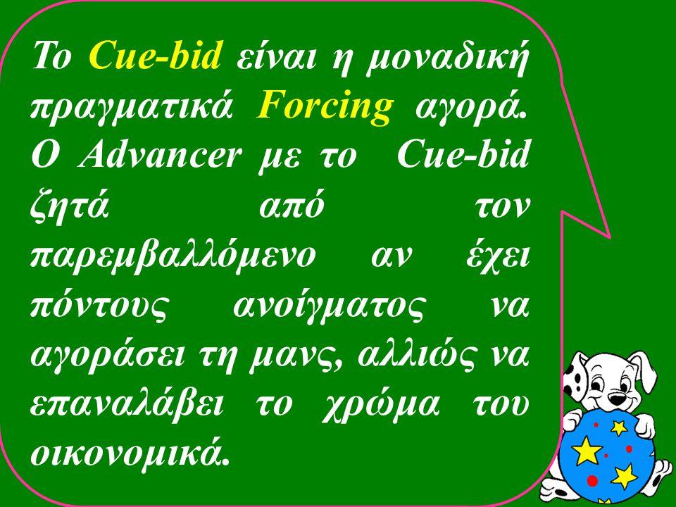 Το Cue-bid είναι η μοναδική πραγματικά Forcing αγορά.