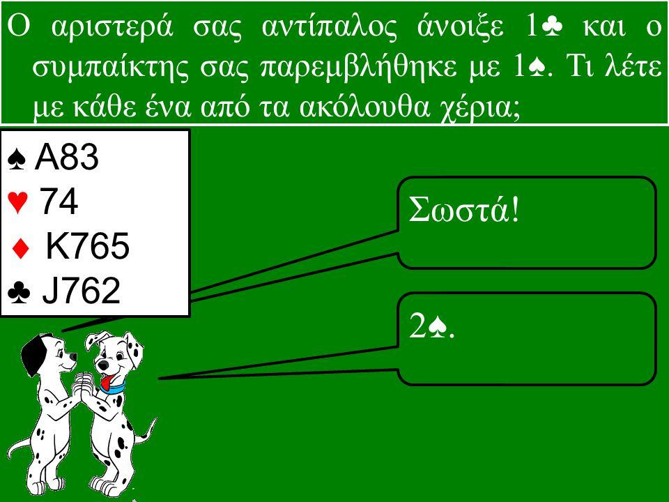 2♠.2♠. Ο αριστερά σας αντίπαλος άνοιξε 1♣ και ο συμπαίκτης σας παρεμβλήθηκε με 1♠.