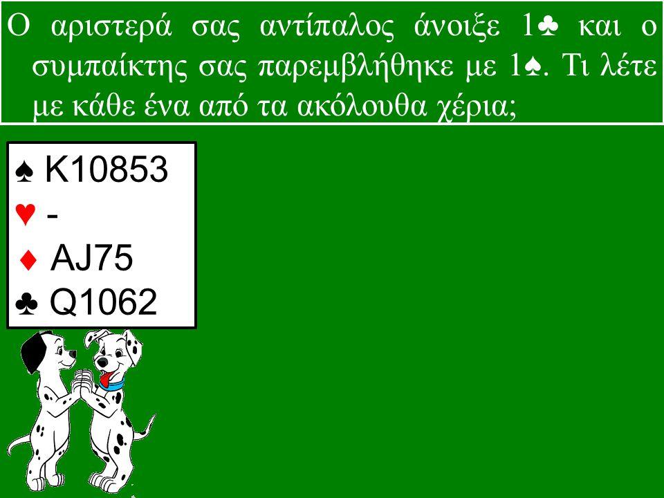Ο αριστερά σας αντίπαλος άνοιξε 1♣ και ο συμπαίκτης σας παρεμβλήθηκε με 1♠.