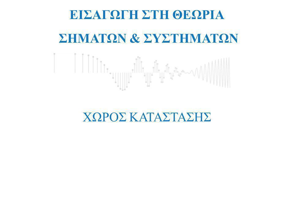 Χώρος Κατάστασης-Εξίσωση Καταστατικής Μετάβασης Λύση Δυναμικών Εξισώσεων •Λύσεις δυναμικών εξισώσεων με αρχική συνθήκη στο t ο