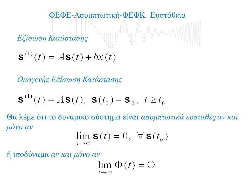 ΦΕΦΕ-Ασυμπτωτική-ΦΕΦΚ Ευστάθεια Εξίσωση Κατάστασης Ομογενής Εξίσωση Κατάστασης Θα λέμε ότι το δυναμικό σύστημα είναι ασυμπτωτικά ευσταθές αν και μόνο