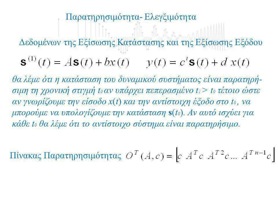 Δεδομένων της Εξίσωσης Κατάστασης και της Εξίσωσης Εξόδου θα λέμε ότι η κατάσταση του δυναμικού συστήματος είναι παρατηρή- σιμη τη χρονική στιγμή t 0