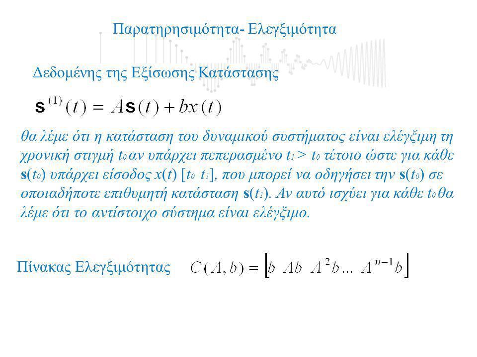 Δεδομένης της Εξίσωσης Κατάστασης θα λέμε ότι η κατάσταση του δυναμικού συστήματος είναι ελέγξιμη τη χρονική στιγμή t 0 αν υπάρχει πεπερασμένο t 1 > t