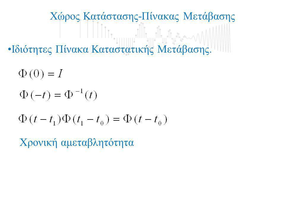 Χώρος Κατάστασης -Εξίσωση Καταστατικής Μετάβασης Λύση Δυναμικών Εξισώσεων Εξίσωση Κατάστασης: Εξίσωση Εξόδου: •Αν μας δίνονται οι δυναμικές εξισώσεις: πως μπορούμε να εκφράσουμε τις λύσεις τους με την βοήθεια του Πίνακα Μετάβασης;