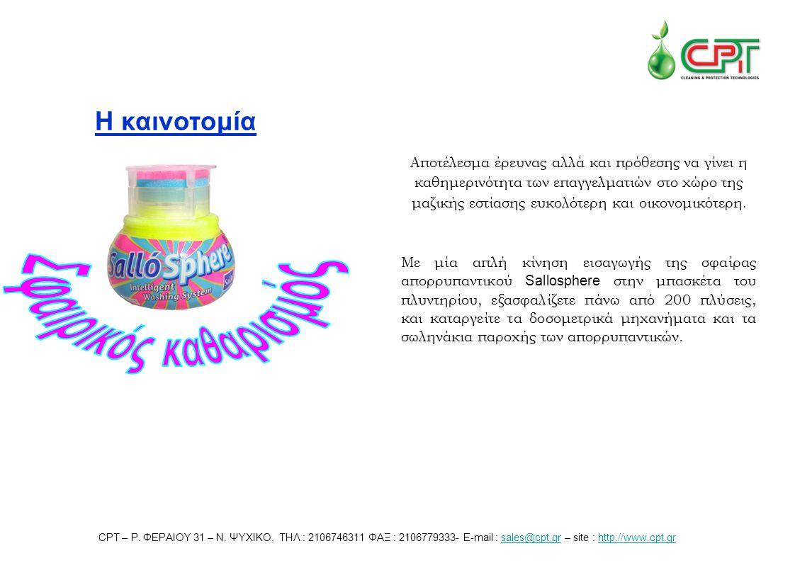 Η σφαίρα Sallo αποτελείται από μείγμα στερεού απορρυπαντικού και στεγνωτικού, δημιουργώντας ένα ολοκληρωμένο προϊόν αποτελεσματικό από την πρώτη ως την τελευταία πλύση.