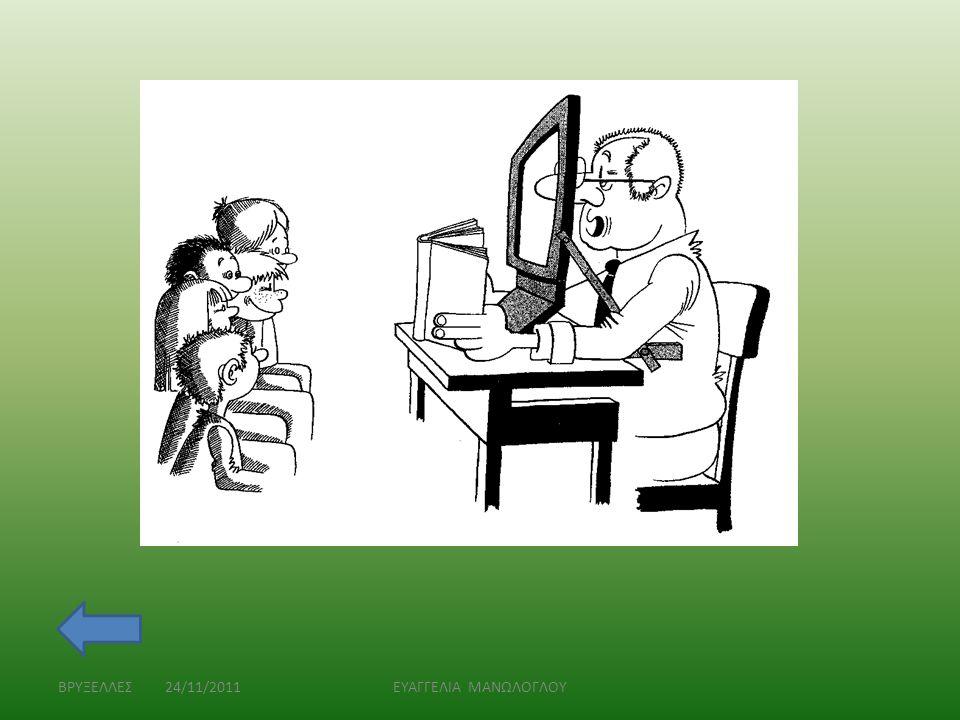 ΒΡΥΞΕΛΛΕΣ 24/11/2011 • Κλειστά μαθησιακά περιβάλλοντα: επιτρέπουν την εισαγωγή δεδομένων αλλά η αντίδραση του συστήματος είναι προδιαγεγραμμένη και καθορισμένη (λογισμικά πρακτικής και εξάσκησης, παρουσίασης, εκπαιδευτικά παιχνίδια) • Ανοικτά μαθησιακά περιβάλλοντα: οι δραστηριότητες και οι επιλογές καθορίζονται τόσο από τις ανάγκες του μαθητή για μάθηση όσο και από τις ικανότητές του (προσομοιώσεις, προγραμματιζόμενα περιβάλλοντα, μοντελοποίησης) Ως προς το βαθμό επιτρεπόμενης αλληλεπίδρασης ΕΥΑΓΓΕΛΙΑ ΜΑΝΩΛΟΓΛΟΥ