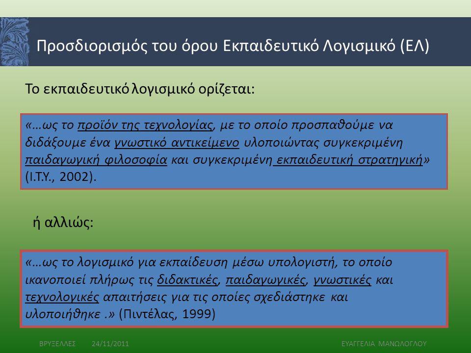 ΒΡΥΞΕΛΛΕΣ 24/11/2011 «…ως το προϊόν της τεχνολογίας, με το οποίο προσπαθούμε να διδάξουμε ένα γνωστικό αντικείμενο υλοποιώντας συγκεκριμένη παιδαγωγικ