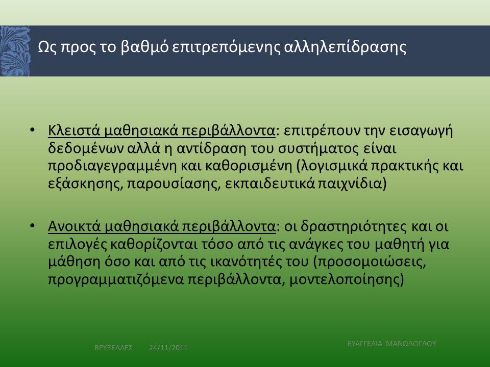 ΒΡΥΞΕΛΛΕΣ 24/11/2011 • Κλειστά μαθησιακά περιβάλλοντα: επιτρέπουν την εισαγωγή δεδομένων αλλά η αντίδραση του συστήματος είναι προδιαγεγραμμένη και κα