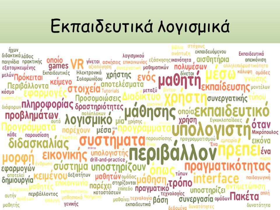 Εκπαιδευτικά λογισμικά ΒΡΥΞΕΛΛΕΣ 24/11/2011ΕΥΑΓΓΕΛΙΑ ΜΑΝΩΛΟΓΛΟΥ