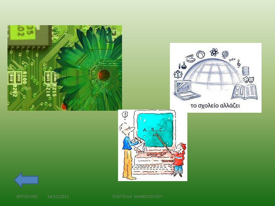 ΒΡΥΞΕΛΛΕΣ 24/11/2011 Εκπαιδευτικά Λογισμικά Παρουσίασης (tutorial) Πρακτικής & Εξάσκησης (drill & practice) ΠροσομοίωσηςΜοντελοποίησηςΜικρόκοσμοι Επίλυσης προβλημάτων Προγραμματιζόμενα περιβάλλοντα Εκπαιδευτικής ρομποτικής Επικοινωνίας και πρόσβασης σε Κατανεμημένους ψηφιακούς πόρους Εργαλεία γενικής χρήσης Γενικότερα ΕΥΑΓΓΕΛΙΑ ΜΑΝΩΛΟΓΛΟΥ