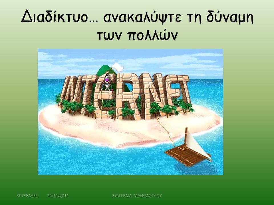 Διαδίκτυο… ανακαλύψτε τη δύναμη των πολλών ΒΡΥΞΕΛΛΕΣ 24/11/2011ΕΥΑΓΓΕΛΙΑ ΜΑΝΩΛΟΓΛΟΥ