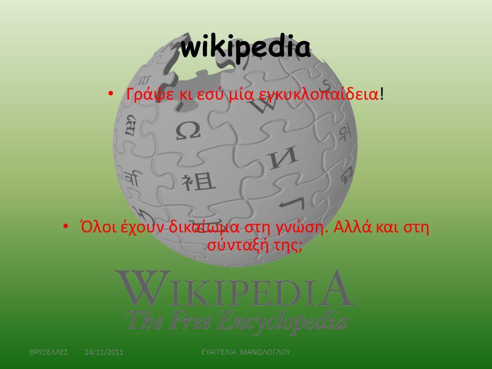 wikipedia • Γράψε κι εσύ μία εγκυκλοπαίδεια! • Όλοι έχουν δικαίωμα στη γνώση. Αλλά και στη σύνταξή της; ΒΡΥΞΕΛΛΕΣ 24/11/2011ΕΥΑΓΓΕΛΙΑ ΜΑΝΩΛΟΓΛΟΥ