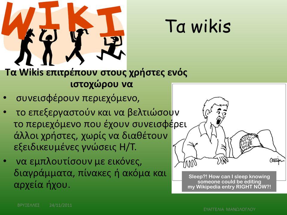 Τα wikis Τα Wikis επιτρέπουν στους χρήστες ενός ιστοχώρου να • συνεισφέρουν περιεχόμενο, • το επεξεργαστούν και να βελτιώσουν το περιεχόμενο που έχουν
