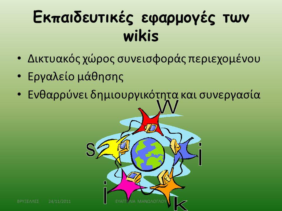 Εκπαιδευτικές εφαρμογές των wikis • Δικτυακός χώρος συνεισφοράς περιεχομένου • Εργαλείο μάθησης • Ενθαρρύνει δημιουργικότητα και συνεργασία ΒΡΥΞΕΛΛΕΣ