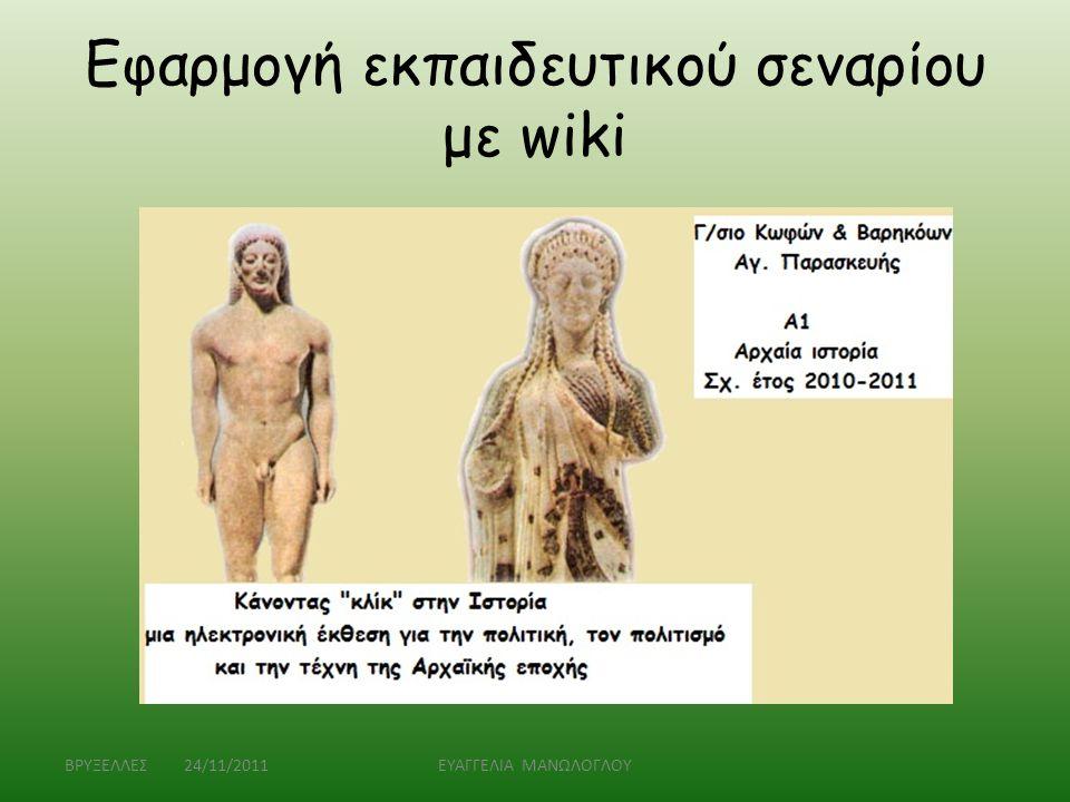Εφαρμογή εκπαιδευτικού σεναρίου με wiki ΒΡΥΞΕΛΛΕΣ 24/11/2011ΕΥΑΓΓΕΛΙΑ ΜΑΝΩΛΟΓΛΟΥ