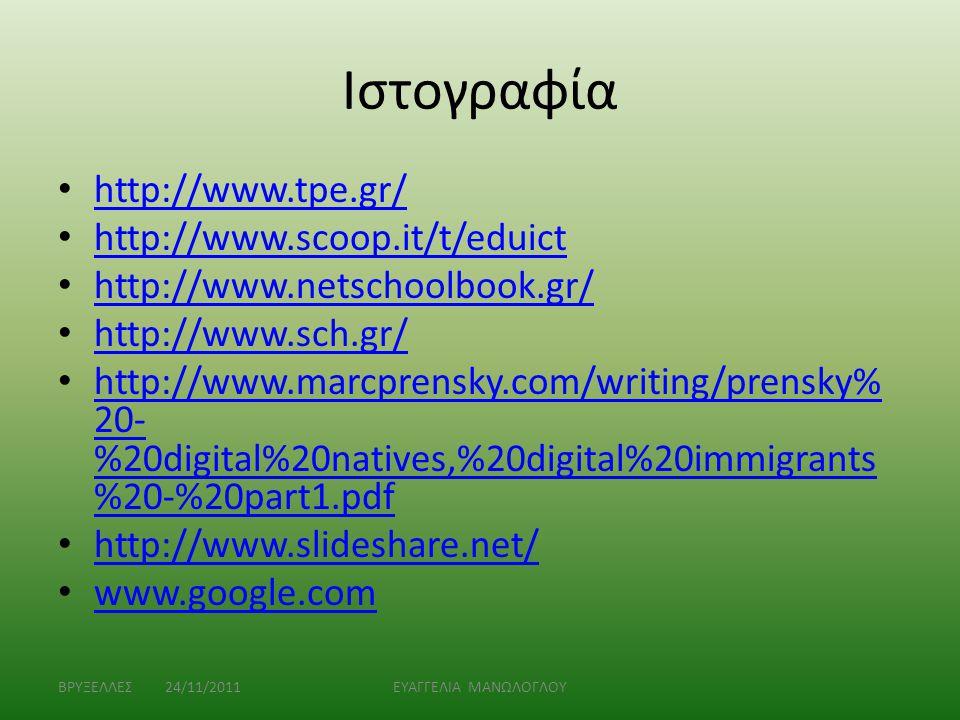 Ιστογραφία • http://www.tpe.gr/ http://www.tpe.gr/ • http://www.scoop.it/t/eduict http://www.scoop.it/t/eduict • http://www.netschoolbook.gr/ http://w