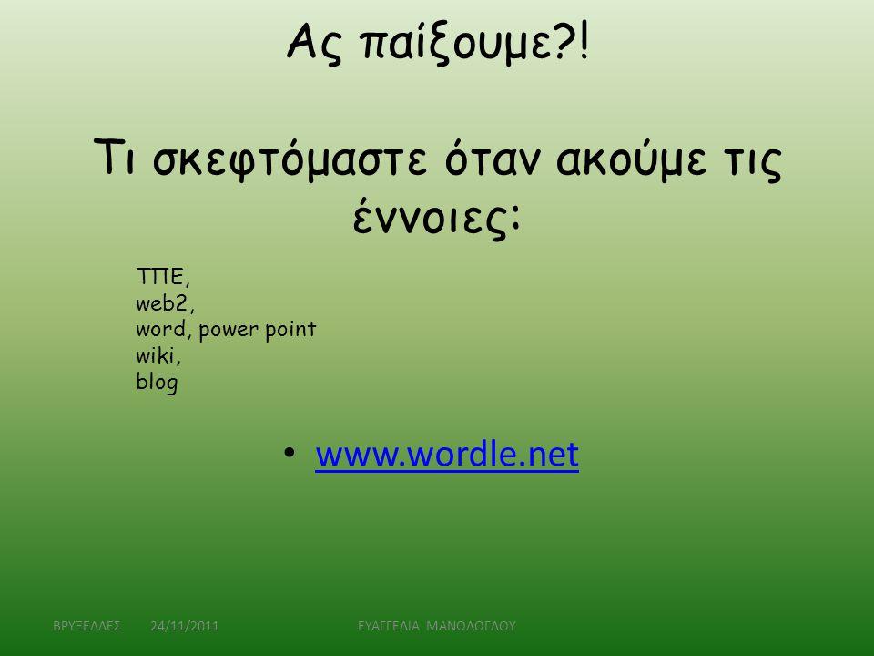 Ας παίξουμε?! Τι σκεφτόμαστε όταν ακούμε τις έννοιες: • www.wordle.net www.wordle.net ΒΡΥΞΕΛΛΕΣ 24/11/2011ΕΥΑΓΓΕΛΙΑ ΜΑΝΩΛΟΓΛΟΥ ΤΠΕ, web2, word, power
